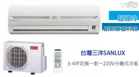 只要16,900元(含運)即可享有【台灣三洋SANLUX】原價21,600元3-4坪定頻一對一220V分離式冷氣(SAC-22FE/SAE-22FE)(含基本安裝)1台,享全機保固3年,壓縮機保固10年。