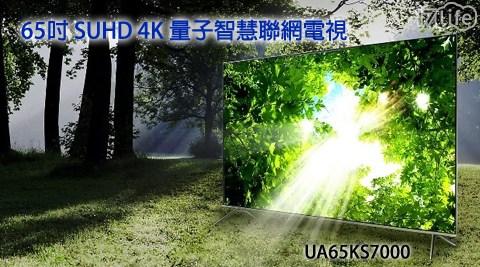 Samsung三星/65吋/ SUHD 4K/ 量子/智慧聯網/電視