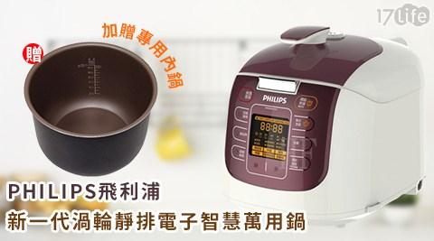 PHILIPS飛利浦-新一代渦輪靜排電子智慧萬用鍋(HD2179)+贈專用內鍋