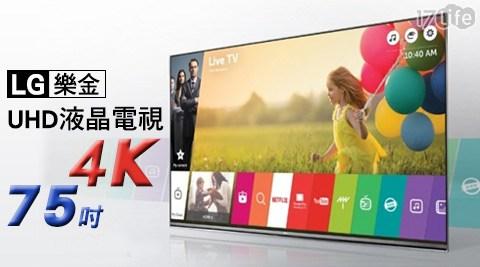 LG 樂金/ 75吋/4K /UHD液晶電視/75UH655T/LG/ 43吋/4K電視/(43UH610T)