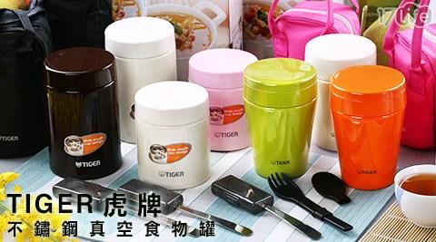 只要990元起(含運)即可購得【TIGER虎牌】原價最高3960元不鏽鋼真空食物罐系列:(A)300cc食物罐(MCC-038),顏色:胡蘿蔔黃/橄欖綠/花椰菜白/(B)500cc食物罐(MCJ-A050),顏色:白色/粉紅/(C)750cc食物罐(MCJ-A075),顏色:白色/可可色;B、C方案附提袋。