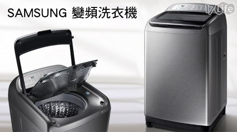 17life現金券分享SAMSUNG 三星-變頻洗衣機+贈7-11禮券