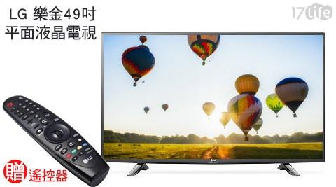 LG樂金-49吋UHD 4K TV智慧聯網LED平面液晶電視(49UH611T)+贈聯網體感遙控器(AN-MR650)(含安裝)