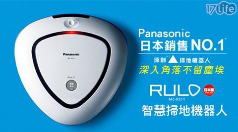 只要16,998元(含運)即可享有【Panasonic國際牌】原價26,900元RULO智慧掃地機器人(MC-RS1T-W)只要16,998元(含運)即可享有【Panasonic國際牌】原價26,900元RULO智慧掃地機器人(MC-RS1T-W)1台,享1年保固。