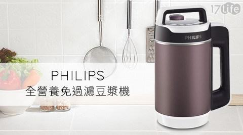 只要3,280元(含運)即可享有【PHILIPS飛利浦】原價6,990元全營養免過濾豆漿機(HD2079)1台,享2年保固。