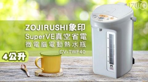 【ZOJIRUSHI象印】/4公升/SuperVE/真空/省電/微電腦/電動/熱水瓶/ CV-TWF40