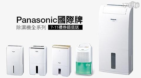 Panasonic國際牌-除濕機全系列+贈7-團購 1711禮券超值送