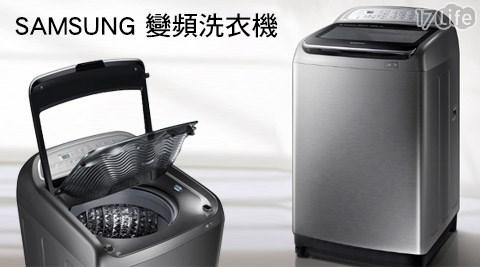 只要16,900元起(含運)即可享有【SAMSUNG 三星】原價最高25,000元變頻洗衣機一台:(A)13kg(WA13J5750SP)/(B)16kg(WA16J6750SP),含基本運送及安裝,加贈7-11禮券。