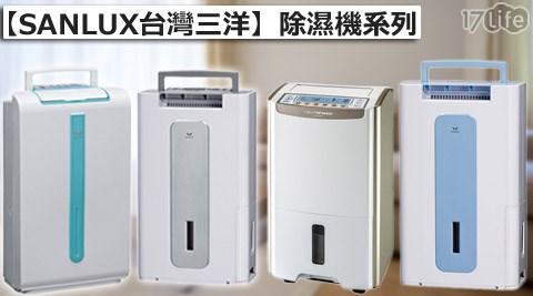 只要5580元起(含運)即可購得【SANLUX台灣三洋】原價最高13900元除濕機系列1台:(A)8L高效能除濕機(SDH-832A)/(B)11公升一級能效清淨除濕機(SDH-1141MA)/(C)11公升微電腦液晶顯示除濕機(SDH-1143LA)/(D)10.5公升微電腦液晶顯示除濕機(SDH-105LD);皆享1年保固。