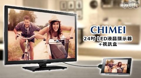 只要5690元(含運)即可購得【CHIMEI奇美】原價6990元24吋LED液晶顯示器+視訊盒(TL-24LF65)1台,加贈【7-11】禮券300元;享3年保固。