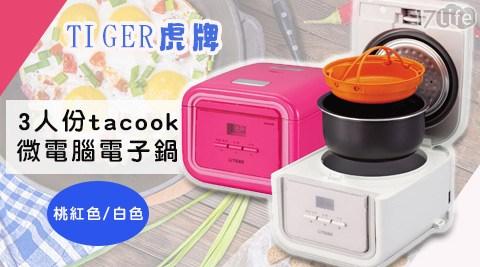 只要4,090元(含運)即可享有【TIGER虎牌】原價8,000元3人份tacook微電腦電子鍋(JAJ-A55R)1台,顏色:桃紅色/白色,享保固1年。