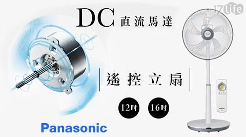只要2390元起(含運)即可購得【Panasonic國際牌】原價最高3790元遙控立扇系列1台:(A)12吋經典型DC直流遙控立扇(F-S12DMD)/(B)16吋DC變頻經典型溫感遙控立扇(F-S16DMD);享1年保固。