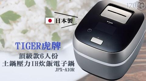 只要33,590元(含運)即可享有【TIGER虎牌】原價50,000元日本製頂級款6人份土鍋壓力IH炊飯電子鍋(JPX-A10R)1台,享保固1年。
