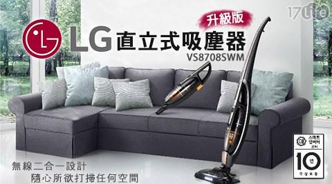 LG/樂金/VS8708SWM/直立式吸塵器升級版/直立式吸塵器/吸塵器