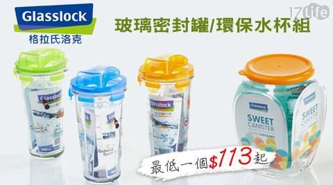 Glasslock-玻璃密封罐/環保水杯組
