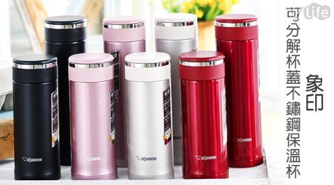 只要699元起(含運)即可購得【ZOJIRUSHI象印】原價最高2700元不鏽鋼保溫杯系列:(A)可分解杯蓋不鏽鋼保溫杯0.36L(SM-JA36)任選1個/2個/(B)可分解杯蓋不鏽鋼保溫杯0.48L(SM-JA48)任選1個/2個/(C)可分解杯蓋不鏽鋼保溫杯0.36L(SM-JA36..