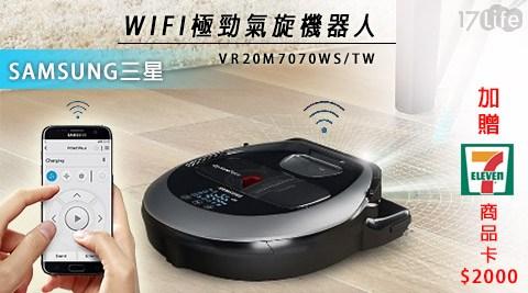 SAMSUNG三星/WIFI/極勁氣/旋機器人/VR20M7070WS/TW