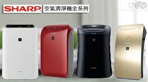 SHARP 夏普-空氣清淨機全系列+贈【17life 現金 券7-11】禮券超值送