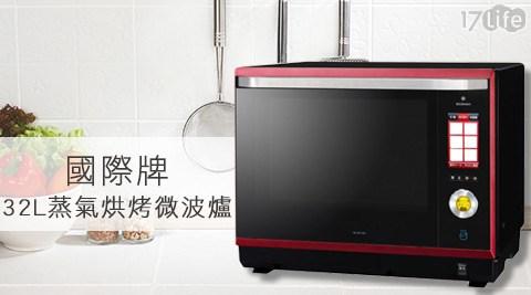Panasonic國際牌-32L蒸氣烘烤微波爐(NN-BS1000)