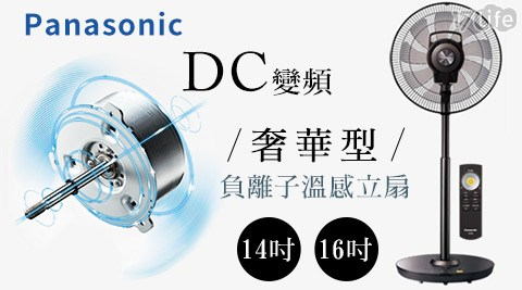 Panasonic/國際牌/DC變頻/奢華型/負離子/溫感立扇/14吋/16吋/立扇/電扇/電風扇