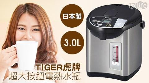 只要4,850元(含運)即可享有【TIGER 虎牌】原價8,500元日本製3.0L超大按鈕電熱水瓶(PDU-A30R)只要4,850元(含運)即可享有【TIGER 虎牌】原價8,500元日本製3.0L超大按鈕電熱水瓶(PDU-A30R)1入,購買享1年保固!