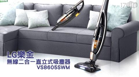 LG樂金/LG/樂金/無線/二合一/直立式/吸塵器/ VS8605SWM