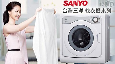 只要5788元起(含運)即可購得【SANLUX台灣三洋】原價最高9500元乾衣機系列任選1台:(A)5KG乾衣機(SD-66U8)/(B)7.5公斤乾衣機(SD-80U8) /(C)7.5公斤電子式乾衣機(SD-86U8)。購買即享1年保固服務!