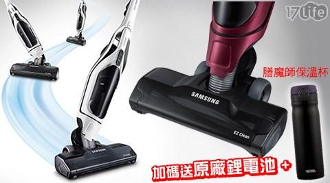 SAMSUNG三星-直立/手持兩用充電式吸塵器(VS60K6050KW/TW、VS60K6030KP/TW)1入