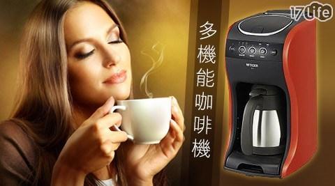 只要4,800元(含運)即可享有【TIGER虎牌】原價9,000元多機能咖啡機(真空不鏽鋼滴漏式)(ACT-B04R)1台只要4,800元(含運)即可享有【TIGER虎牌】原價9,000元多機能咖啡機(真空不鏽鋼滴漏式)(ACT-B04R)1台,購買即享1年保固!