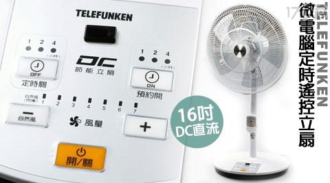 TELEFUNKEN德律風根-16吋DC直流微電腦定時遙控立扇(TF-16DC)
