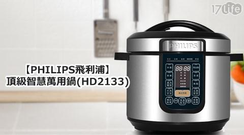 PHILIPS/飛利浦/頂級智慧/萬用鍋