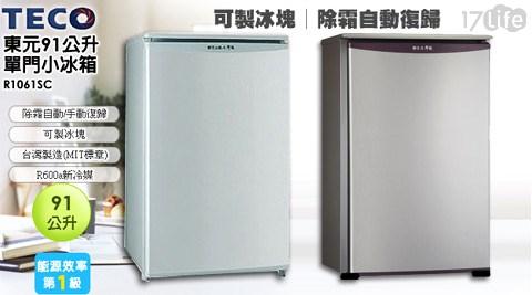 只要5199元(含運)即可購得【TECO東元】原價6900元91公升小鮮綠單門電冰箱1台,顏色:銀灰色(R1061LA)/淡綠灰(R1061SC),享1年保固。