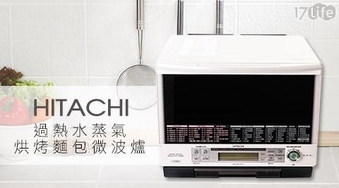 HITACHI日立-過熱水蒸氣烘烤麵包微波爐MRO-MBK3000T