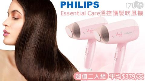只要758元(含運)即可享有【PHILIPS飛利浦】原價1,360元Essential Care溫控護髮吹風機(BHC010)超值2入組,享2年保固!