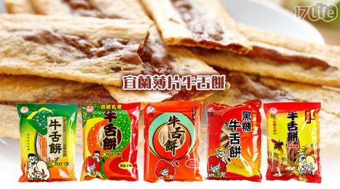 朝鋒餅舖-宜蘭薄片牛舌餅
