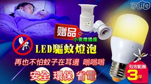 平均最低只要99元起(含運)即可享有【Mavoly 美樂麗】第二代LED 5W驅蚊燈泡+贈小夜燈(E27)插座平均最低只要99元起(含運)即可享有【Mavoly 美樂麗】第二代LED 5W驅蚊燈泡+贈小夜燈(E27)插座1入/4入/9入/16入/25入/36入。
