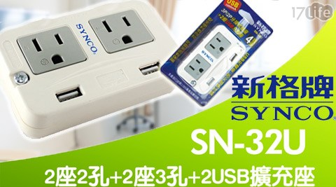 SYNCO 新格牌~4插座 2 3插孔 2USB擴充座^(SN~32U^)