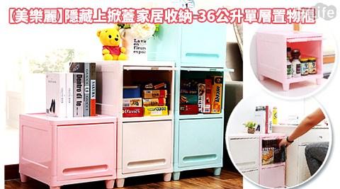 美樂麗-隱藏上掀蓋家居收納-36公升單層置物櫃