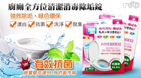 美樂麗-6in1一錠搞定清潔消毒除垢劑