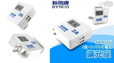 SYNC米 蛋糕 台北O新格牌-2座+2USB充電座(SN-022U)