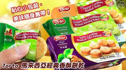 Torto-馬來西亞經典香酥餅乾+贈朝鋒餅舖-宜蘭薄片牛舌餅