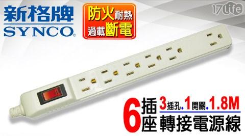 【SYNCO 新格牌】/單開/3孔/6座/1.8m/延長線/ SY-136L6