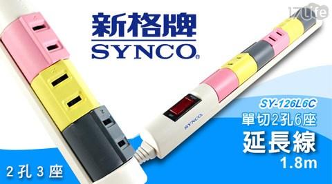 只要179元起(含運)即可享有【SYNCO新格牌】原價最高998元延長線系列只要179元起(含運)即可享有【SYNCO新格牌】原價最高998元延長線系列:(A)2孔3座1.8m延長線(SY-123L6C)1入/2入/(B)單切2孔6座1.8m延長線(SY-126L6C)1入/2入/(C)單切2孔6座1.8m延長線(SY-126L6C)+單切2孔6座1.8m延長線(SY-126L6C)1組。