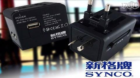 【SYNCO新格牌】/旅行萬用/ 2.1A/單US/B充電/轉接頭 /SWL-88AU