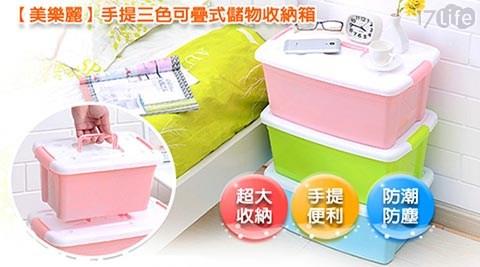 平均最低只要139元起(含運)即可享有【美樂麗】30公升可疊式手提收納置物箱 :1入/2入/3入/4入/6入/8入,顏色:淺藍/粉紅/淺綠。