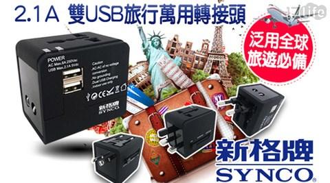 SYNCO新格牌-旅行萬用2.1A雙USB充電轉接日本 買 保溫 杯頭(SWL-88AU)