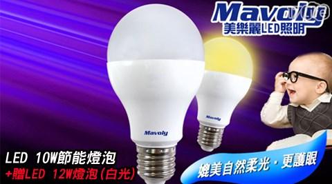 平均每入最低只要108元起即可購得【Mavoly美樂麗】LED 10W節能燈泡2入/4入/6入/8入/16入/32入/64入,顏色:白光/黃光;購買2入方案加贈LED 12W燈泡(白光)1入、4入方案加贈LED 12W燈泡(白光)2入、6入方案加贈LED 12W燈泡(白光)3入......買越多送越多。