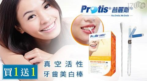 【Protis普麗斯】/真空/活性/牙齒/美白棒
