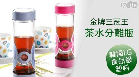 金牌三冠王蝴蝶杯好茶福專利茶水分離瓶