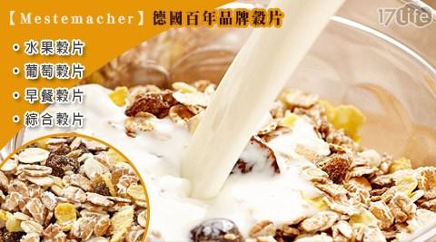 Mestemacher/德國/百年/品牌/穀片/水果榖片/葡萄榖片/早餐榖片/綜合榖片